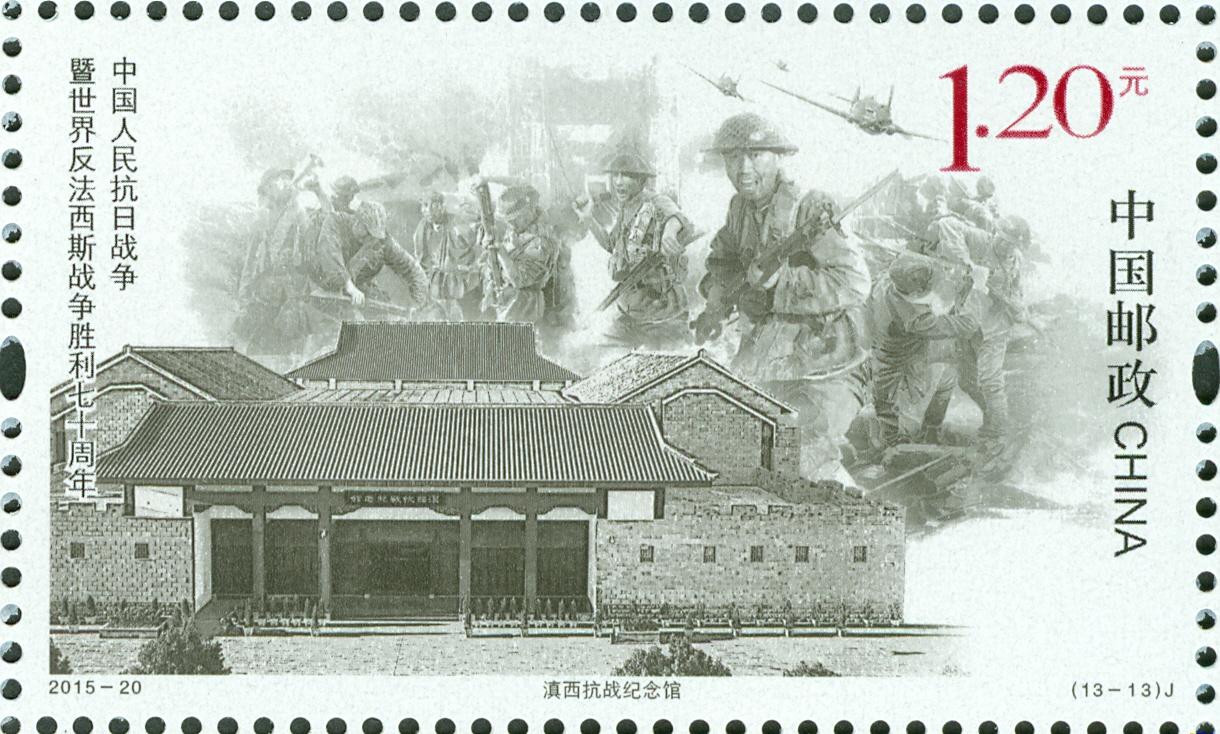 抗战胜利纪念邮票